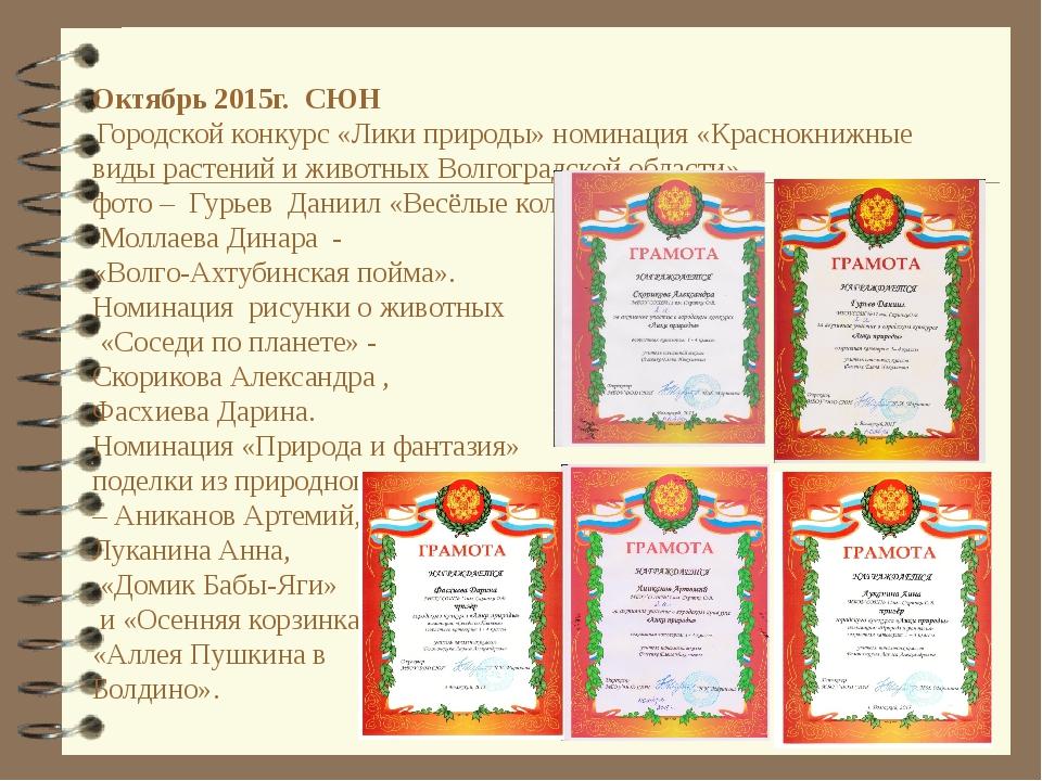 Октябрь 2015г. СЮН Городской конкурс «Лики природы» номинация «Краснокнижные...