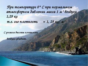 При температуре 0° С при нормальном атмосферном давлении масса 1 м 3 воздуха