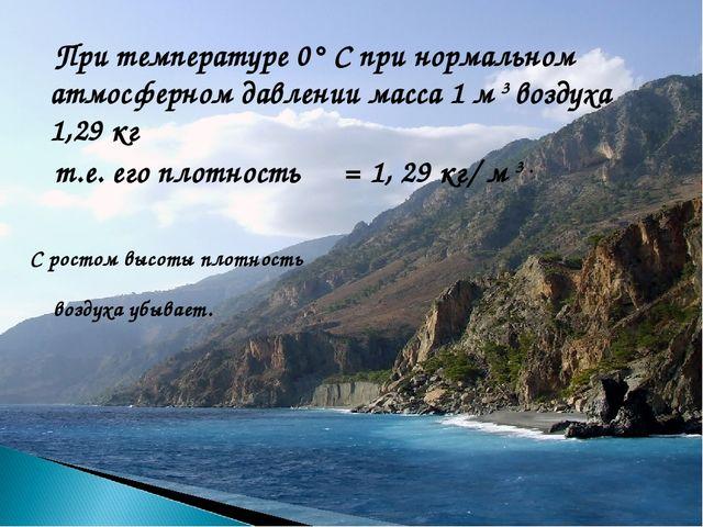 При температуре 0° С при нормальном атмосферном давлении масса 1 м 3 воздуха...