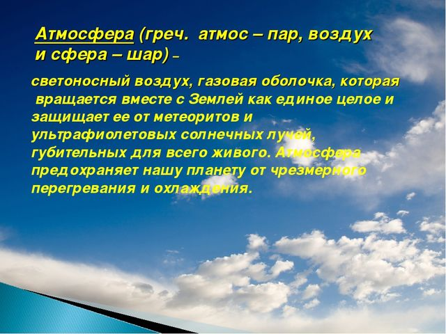 светоносный воздух, газовая оболочка, которая вращается вместе с Землей как е...