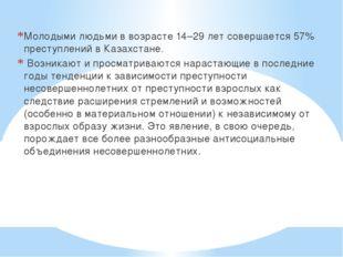 Молодыми людьми в возрасте 14–29 лет совершается 57% преступлений в Казахстан