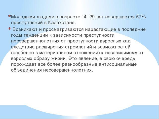 Молодыми людьми в возрасте 14–29 лет совершается 57% преступлений в Казахстан...