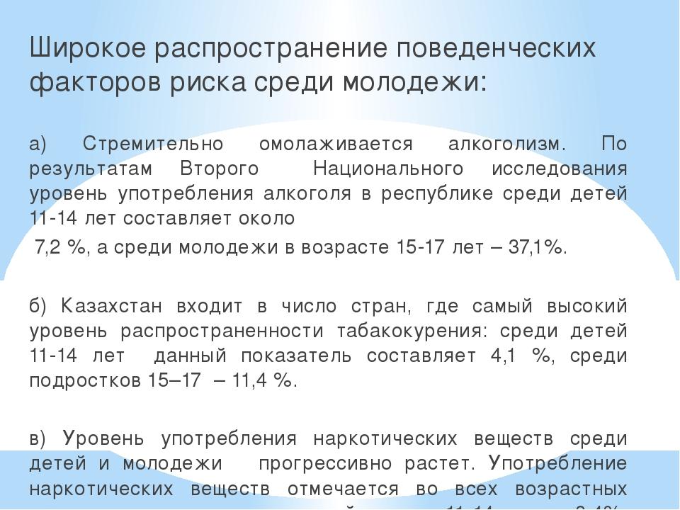 Широкое распространение поведенческих факторов риска среди молодежи: а) Стрем...
