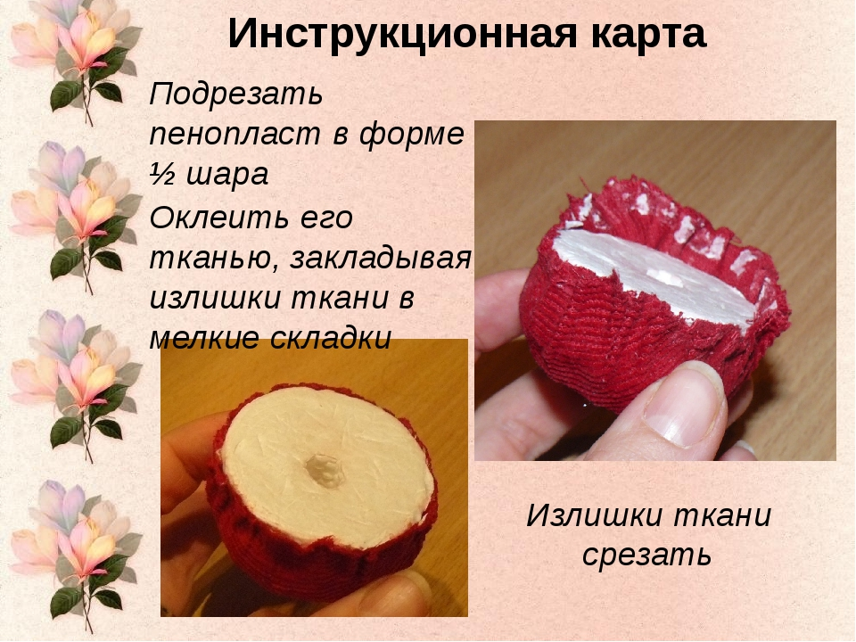 Подрезать пенопласт в форме ½ шара Оклеить его тканью, закладывая излишки тка...