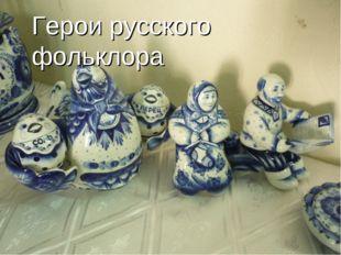 Герои русского фольклора