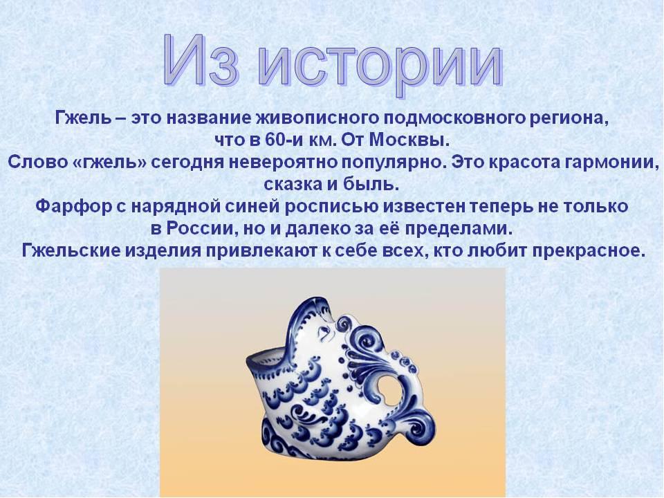 Презентация Гжельская Роспись 0 Класс