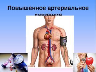 Повышенное артериальное давление