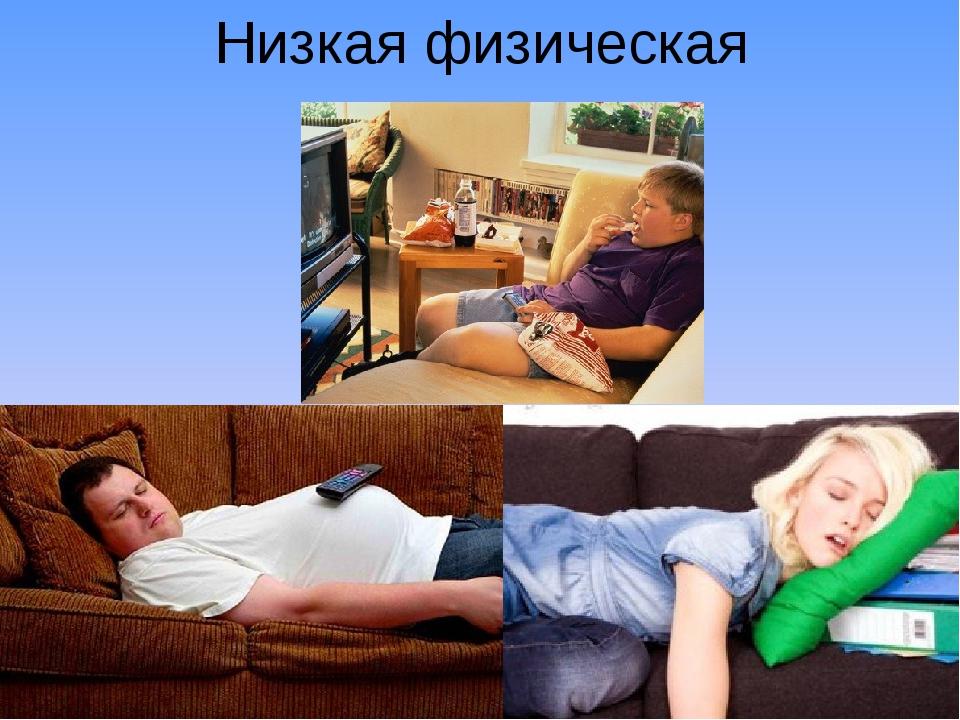 Низкая физическая активность