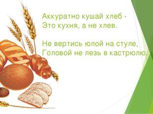 Аккуратно кушай хлеб - Это кухня, а не хлев. Не вертись юлой на стуле, Голово