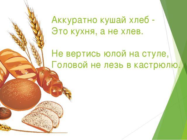Аккуратно кушай хлеб - Это кухня, а не хлев. Не вертись юлой на стуле, Голово...