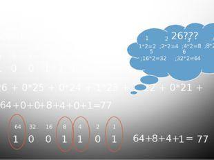 Проверка домашнего задания Проверяем: 1 0 0 1 1 0 1 = 6 5 4 3 2 1 0 = 1*26+