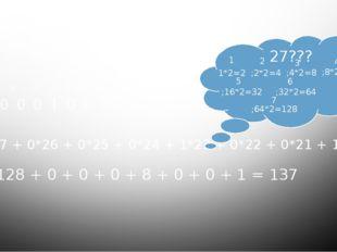 Проверка домашнего задания Ответ 1 0 0 0 1 0 0 1 0 1 2 3 4 5 6 7 = 1*27+ 0*2