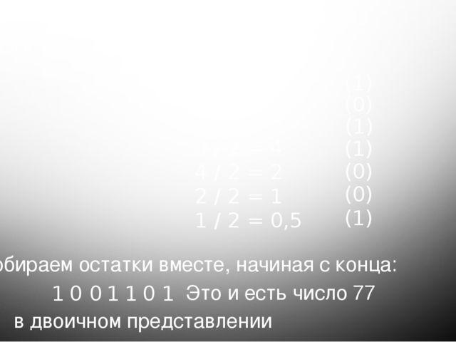 Проверка домашнего задания 77 / 2 = 38 38 / 2 = 19 19 / 2 = 9 Это и есть числ...