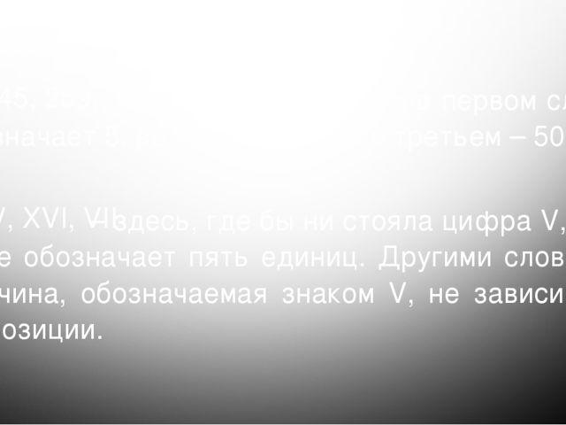 НАПРИМЕР: –здесь цифра 5 в первом случае обозначает 5, во втором – 50, а в тр...