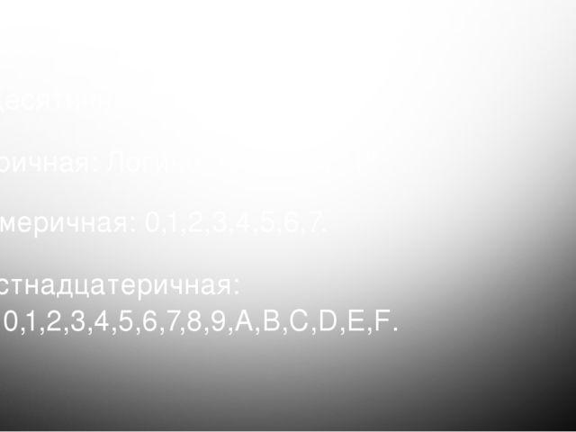 """НАПРИМЕР: Двоичная: Логический """"0"""" и """"1"""" Шестнадцатеричная: 0,1,2,3,4,5,6,7,8..."""