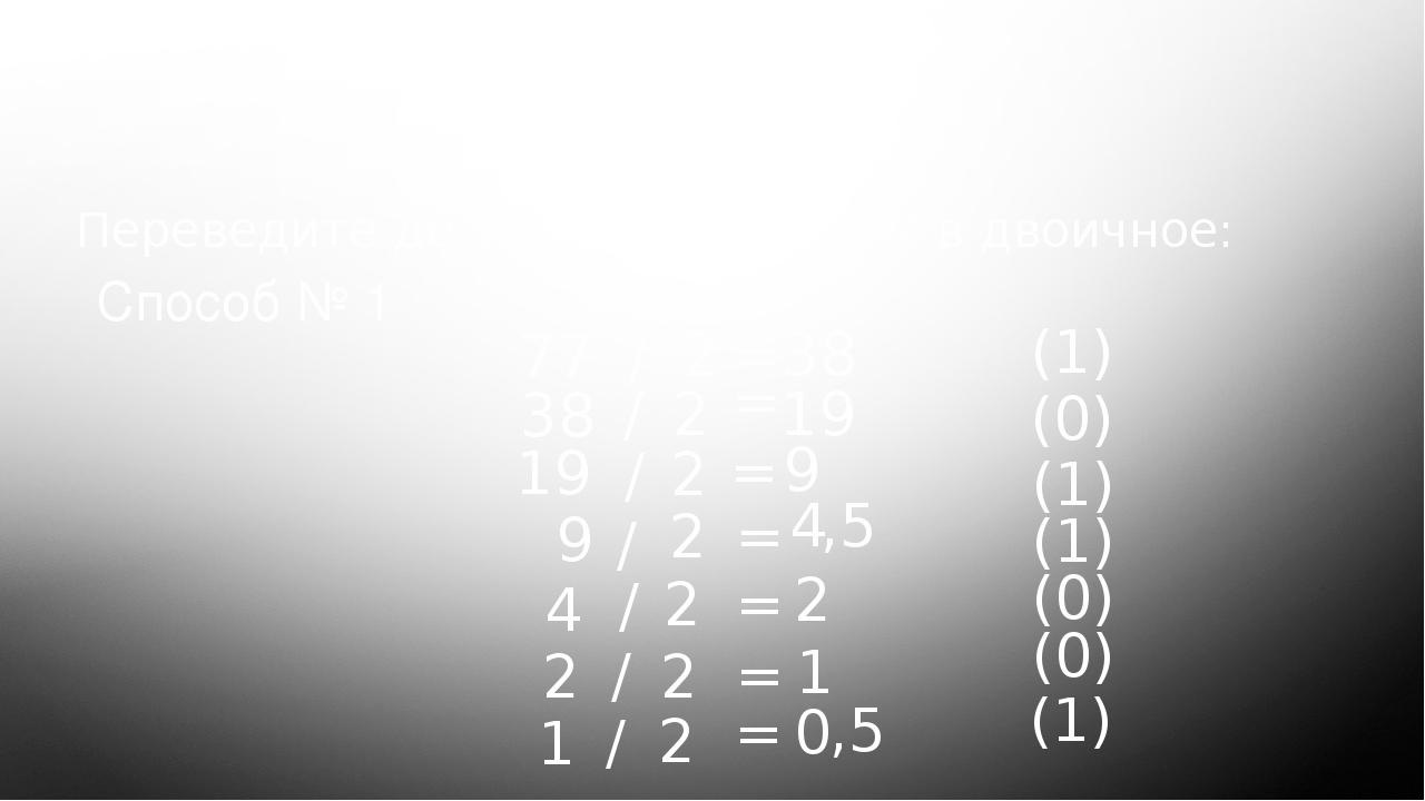 Проверка домашнего задания Переведите десятичное число 77 в двоичное: Вопрос...