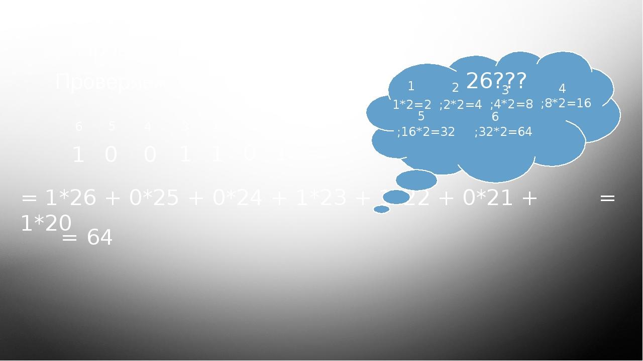 Проверка домашнего задания Проверяем: 1 0 0 1 1 0 1 = 6 5 4 3 2 1 0 = 1*26+...