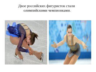 Двое российских фигуристок стали олимпийскими чемпионками.
