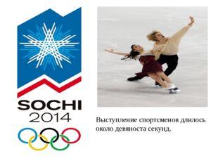 Выступление спортсменов длилось около девяноста секунд.