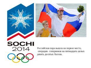 Российская пара вышла на первое место, опередив соперников на пятнадцать цел