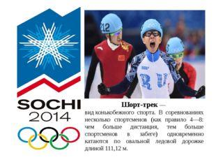 Шорт-трек— видконькобежного спорта. В соревнованиях несколько спортсменов