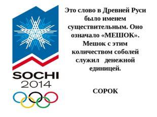 Это слово в Древней Руси было именем существительным. Оно означало «МЕШОК».