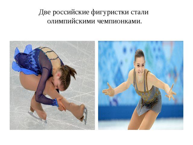 Две российские фигуристки стали олимпийскими чемпионками.