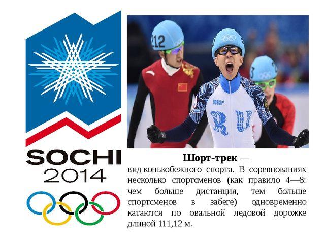 Шорт-трек— видконькобежного спорта. В соревнованиях несколько спортсменов...