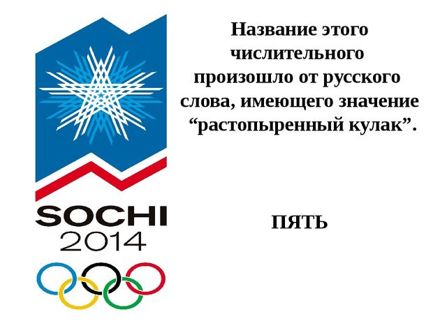 Название этого числительного произошло от русского слова, имеющего значение...