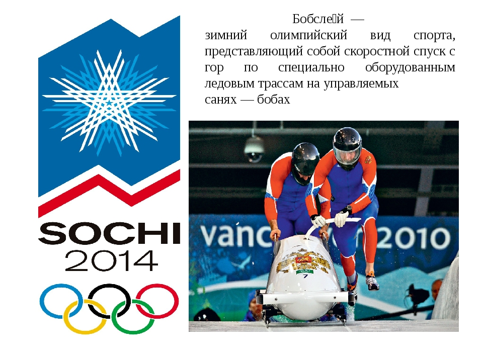 Бобсле́й— зимний олимпийский вид спорта, представляющий собой скоростной с...