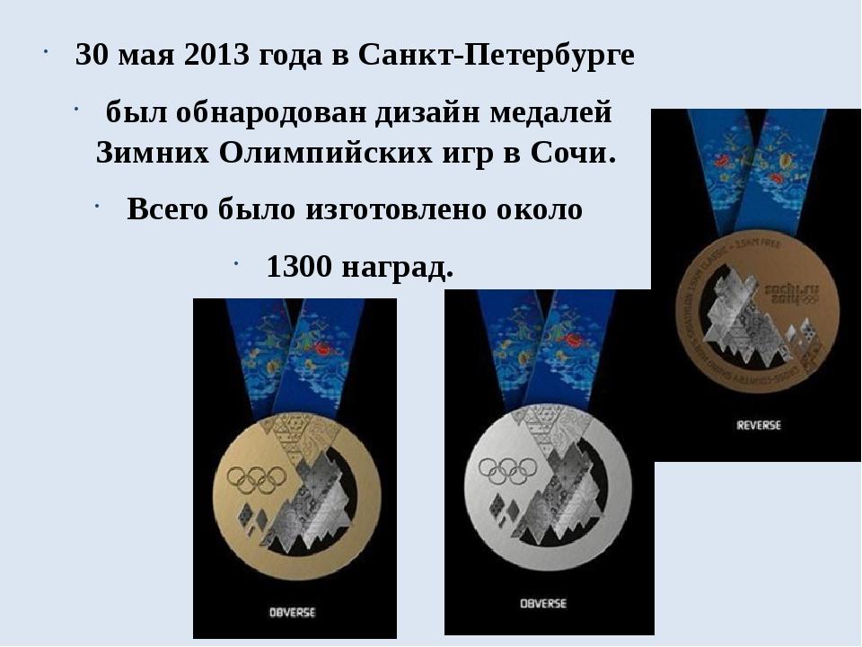 30 мая 2013 года в Санкт-Петербурге был обнародован дизайн медалей Зимних Оли...