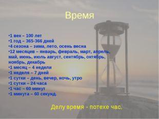 Время 1 век – 100 лет 1 год – 365-366 дней 4 сезона – зима, лето, осень весна