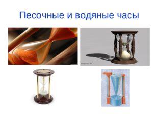 Песочные и водяные часы