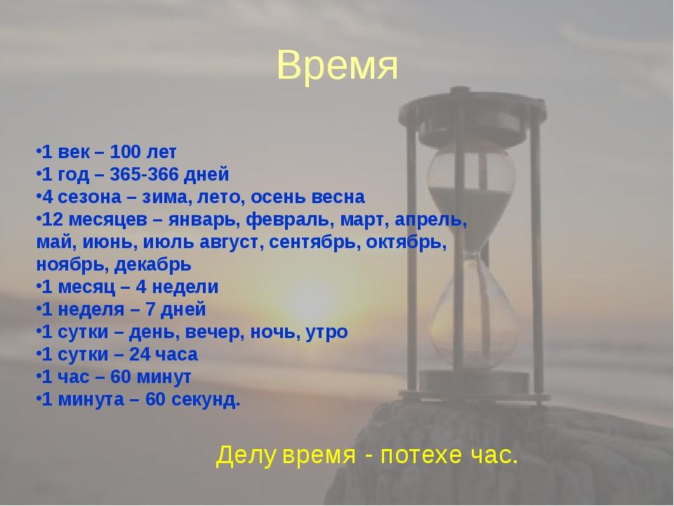 Время 1 век – 100 лет 1 год – 365-366 дней 4 сезона – зима, лето, осень весна...