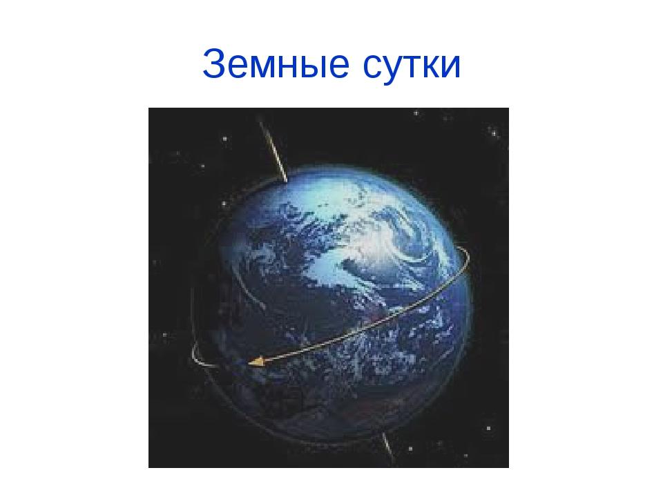 Земные сутки