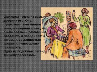 Шахматы - одна из самых древних игр. Она существует уже многие века, и неудив