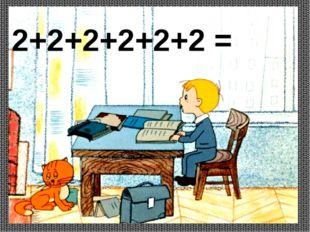 2+2+2+2+2+2 =