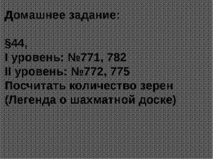 Домашнее задание: §44, I уровень: №771, 782 II уровень: №772, 775 Посчитать к