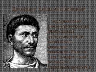 Диофант александрийский «Арифметика» Диофанта положила начало новой математик