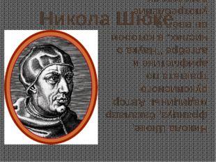 Никола Шюке Никола Шюке, француз, бакалавр медицины. Автор рукописного тракта