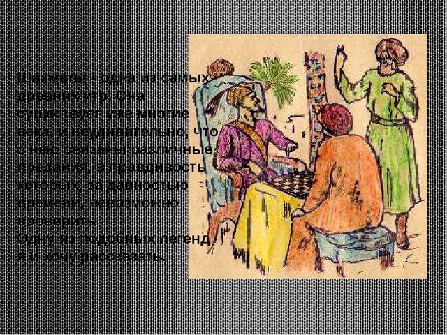 Шахматы - одна из самых древних игр. Она существует уже многие века, и неудив...