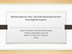 Презентация на тему: Детский школьный научно-популярный журнал. Автор: Климов