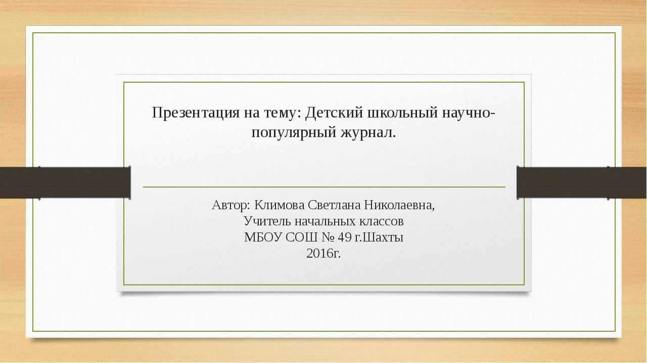 Презентация на тему: Детский школьный научно-популярный журнал. Автор: Климов...