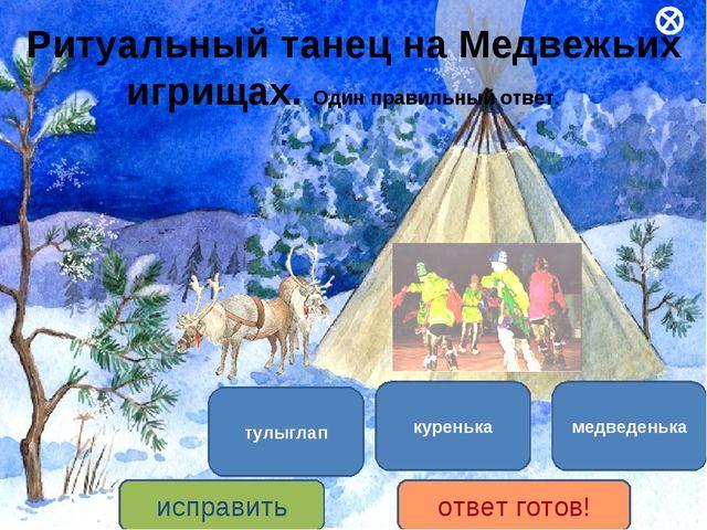 Ритуальный танец на Медвежьих игрищах. Один правильный ответ. тулыглап медвед...
