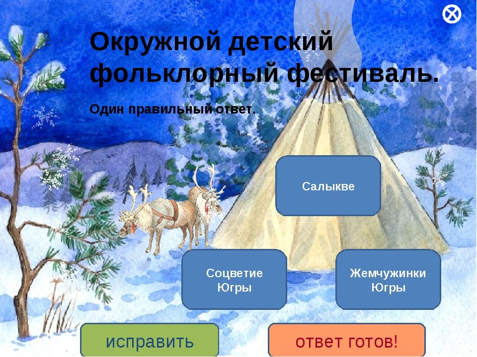 Окружной детский фольклорный фестиваль. Один правильный ответ. Салыкве Жемчуж...