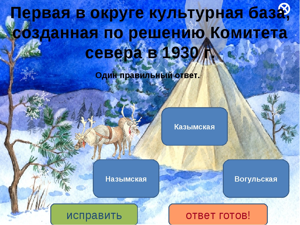 Первая в округе культурная база, созданная по решению Комитета севера в 1930...