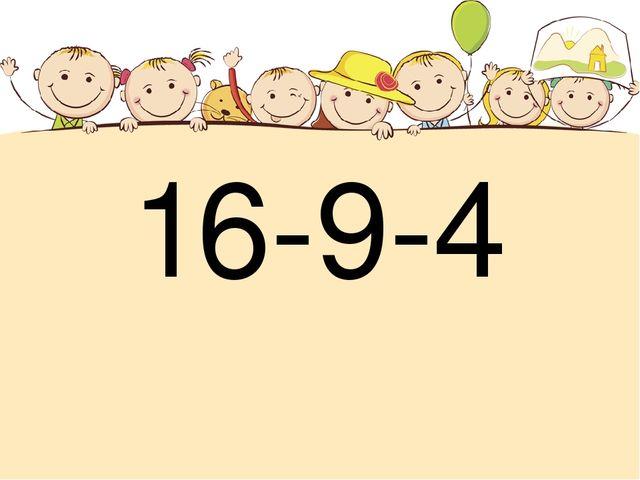 16-9-4