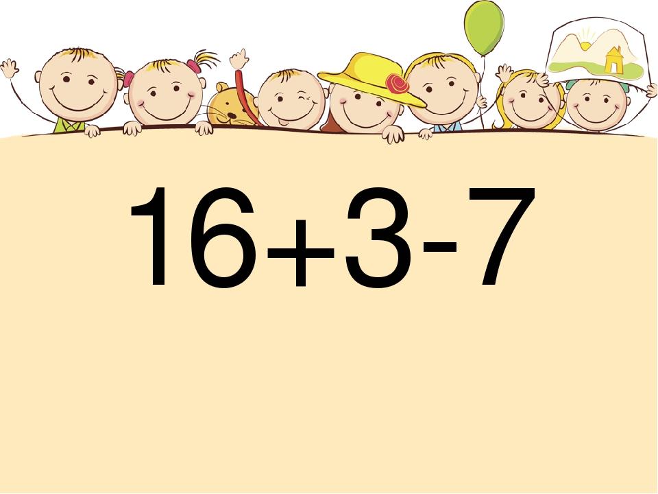 16+3-7