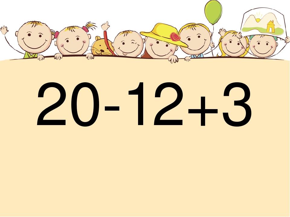 20-12+3