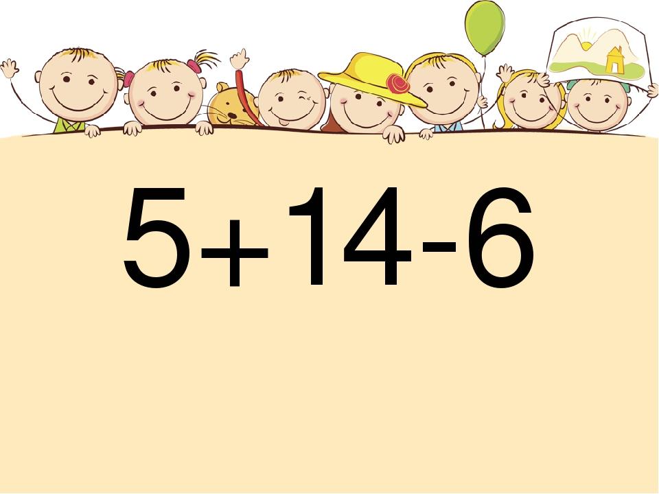 5+14-6